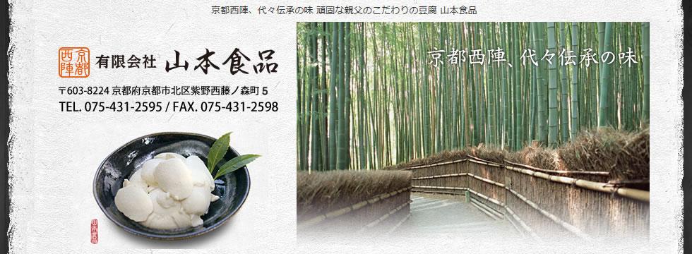 京都西陣の美味しい豆腐です。